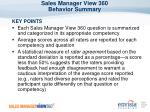 sales manager view 360 behavior summary