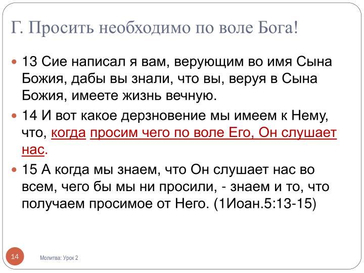 Г. Просить необходимо по воле Бога!