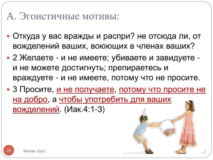 А. Эгоистичные мотивы: