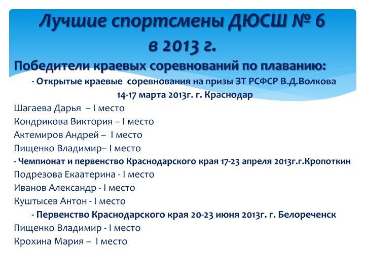 Лучшие спортсмены ДЮСШ № 6