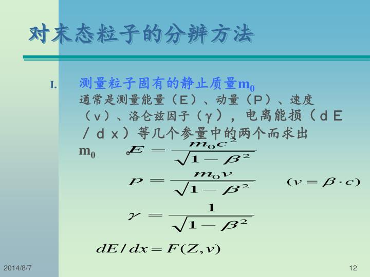 对末态粒子的分辨方法