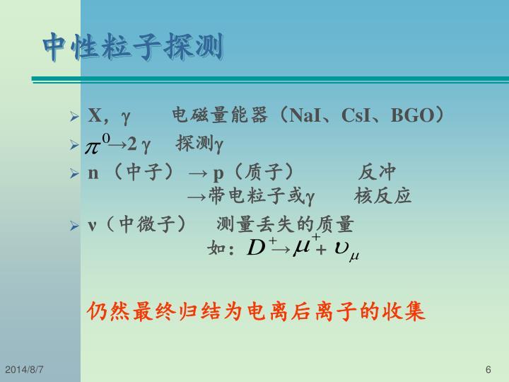 中性粒子探测