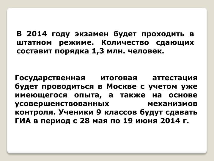 В 2014 году экзамен будет проходить в штатном режиме. Количество сдающих составит порядка 1,3 млн. человек.
