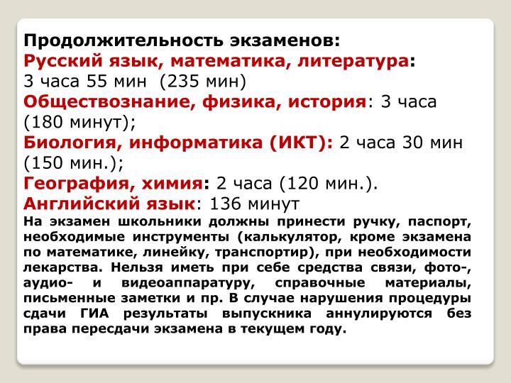 Продолжительность экзаменов: