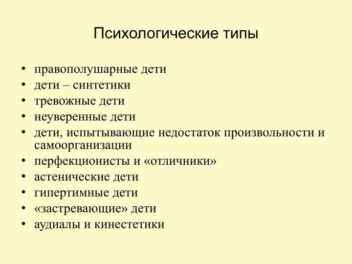 Психологические типы