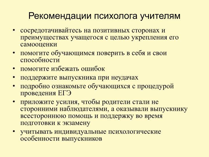Рекомендации психолога учителям
