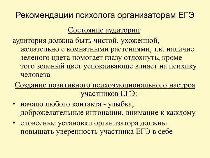 Рекомендации психолога организаторам ЕГЭ
