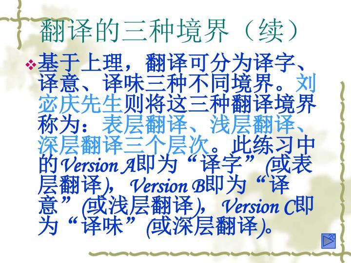 翻译的三种境界(续)