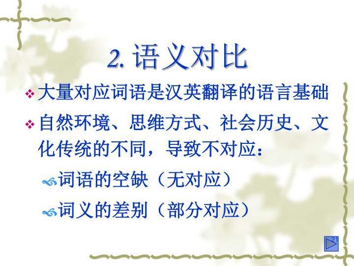 2. 语义对比