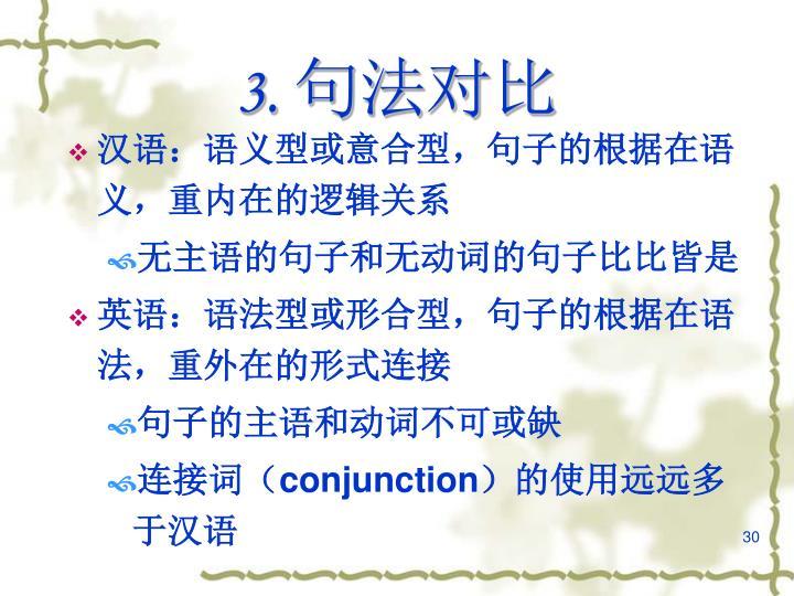 3. 句法对比