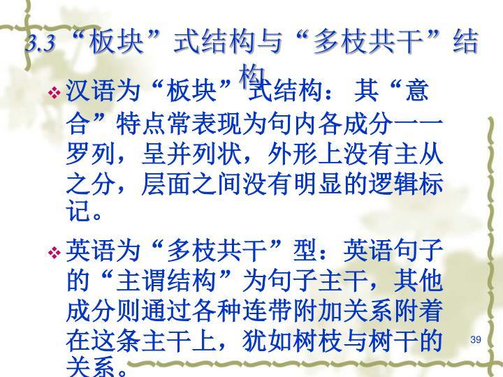 """3.3 """"板块""""式结构与""""多枝共干""""结构"""