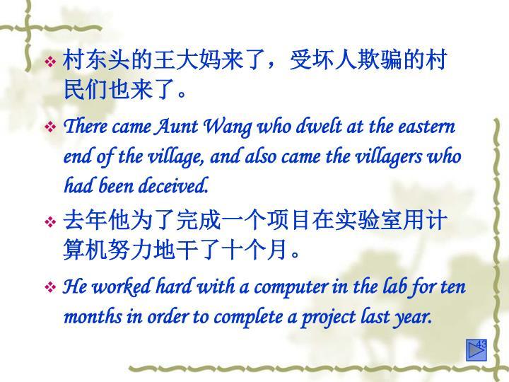 村东头的王大妈来了,受坏人欺骗的村民们也来了。