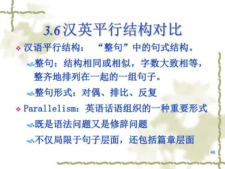 3.6 汉英平行结构对比