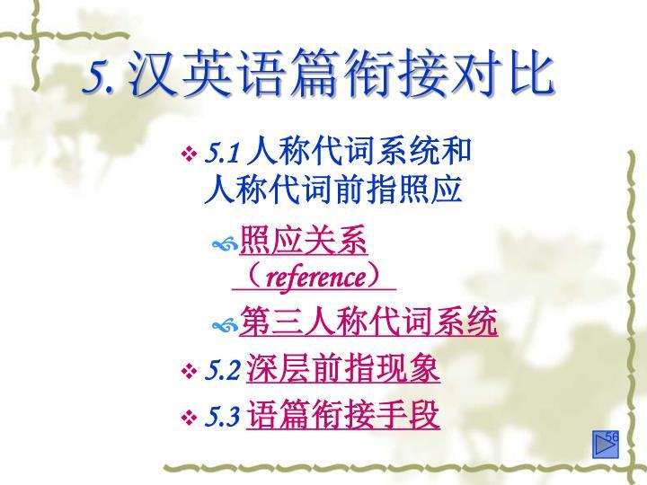 5. 汉英语篇衔接对比