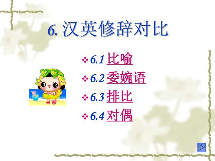 6. 汉英修辞对比