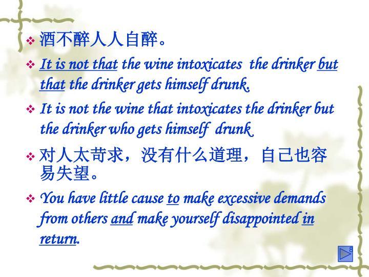 酒不醉人人自醉。