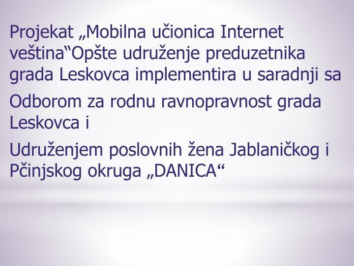 """Projekat """"Mobilna učionica Internet veština""""Opšte udruženje preduzetnika grada Leskovca implementira u saradnji sa"""