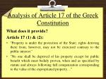 analysis of article 17 of the greek constitution