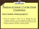 analysis of article 17 of the greek constitution2