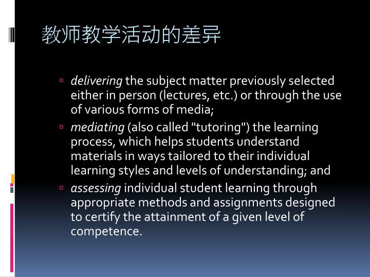 教师教学活动的差异