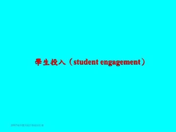 學生投入(