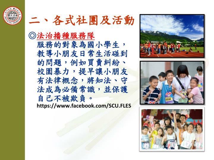 二、各式社團及活動