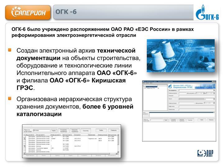ОГК -6