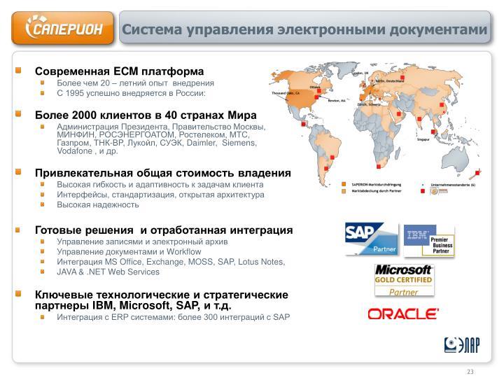 Система управления электронными документами