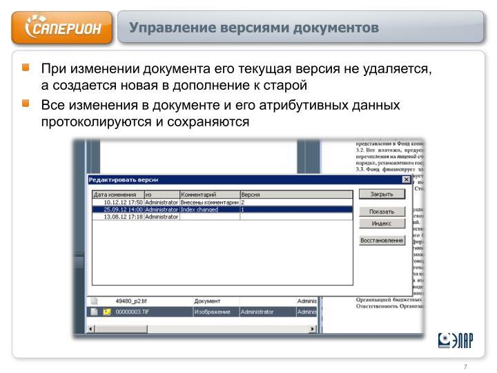 Управление версиями документов