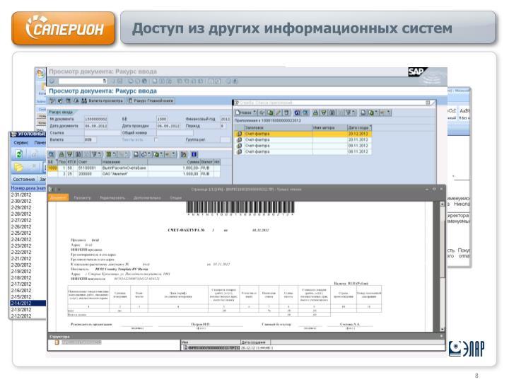 Доступ из других информационных систем