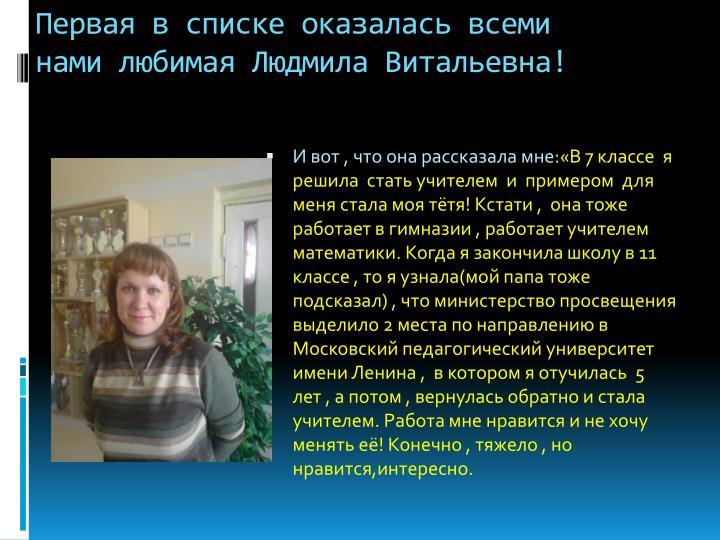 Первая в списке оказалась всеми нами любимая Людмила Витальевна!