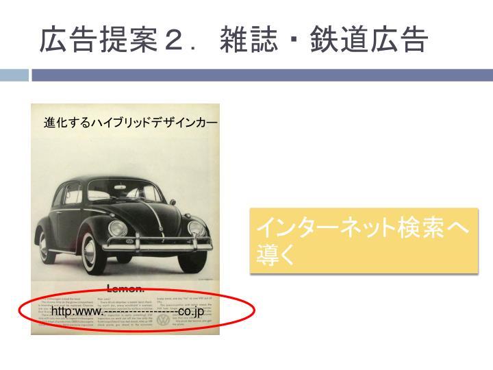 広告提案2.雑誌・鉄道広告