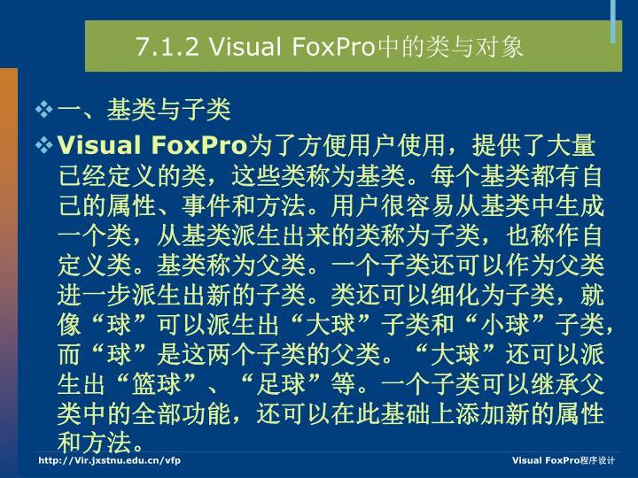 7.1.2 Visual FoxPro