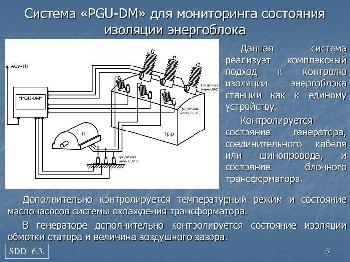 Данная система реализует комплексный подход к контролю изоляции энергоблока станции как к единому устройству.