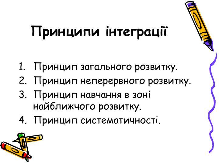 Принципи інтеграції