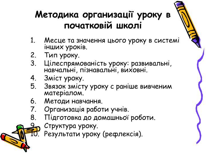 Методика организації уроку в початковій школі