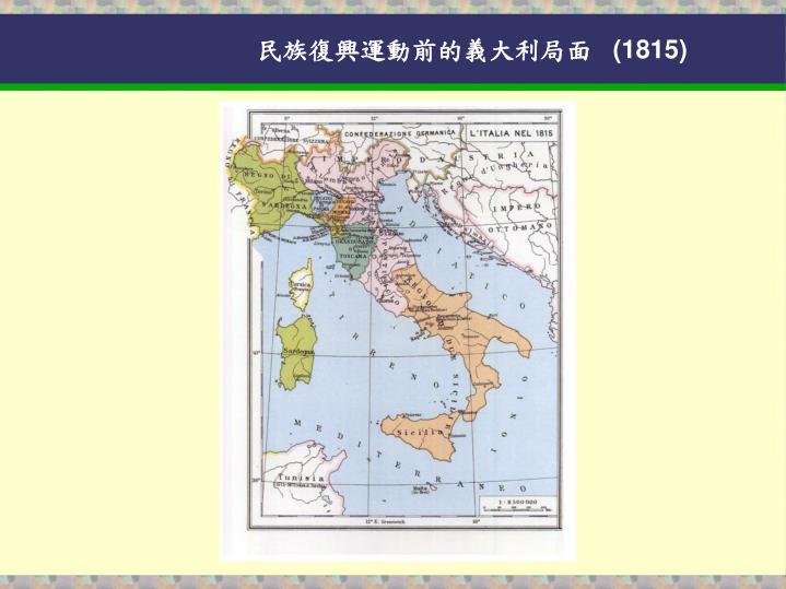 民族復興運動前的義大利局面
