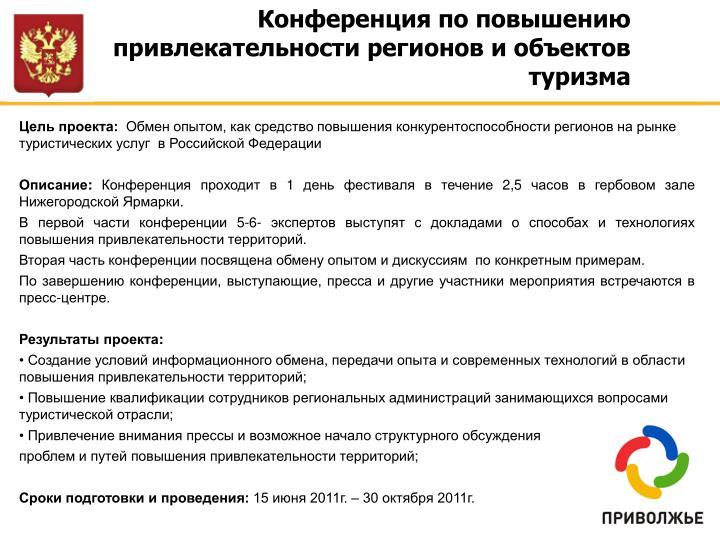 Конференция по повышению привлекательности регионов и объектов туризма