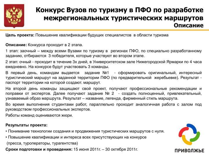 Конкурс Вузов по туризму в ПФО по разработке межрегиональных туристических маршрутов