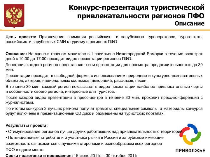 Конкурс-презентация туристической        привлекательности регионов ПФО