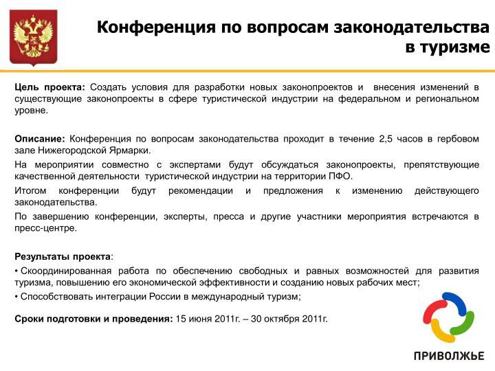 Конференция по вопросам законодательства