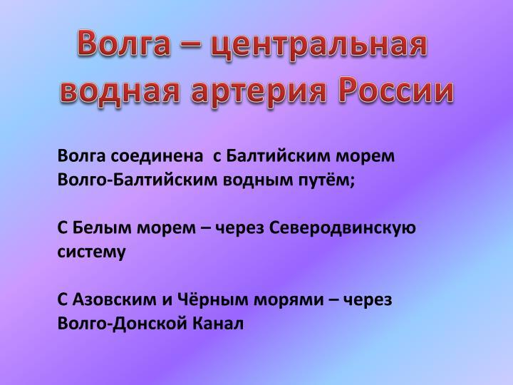 Волга – центральная
