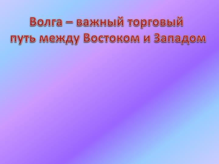 Волга – важный торговый