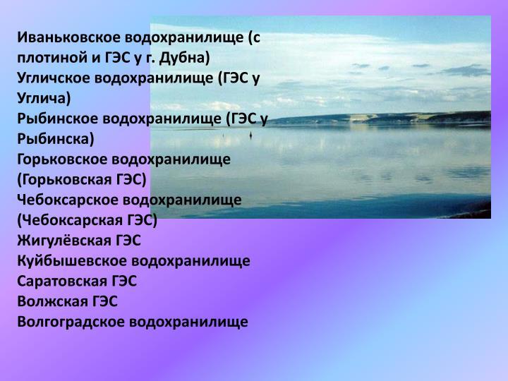 Иваньковское водохранилище (с плотиной и ГЭС у г. Дубна)