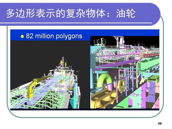 多边形表示的复杂物体:油轮