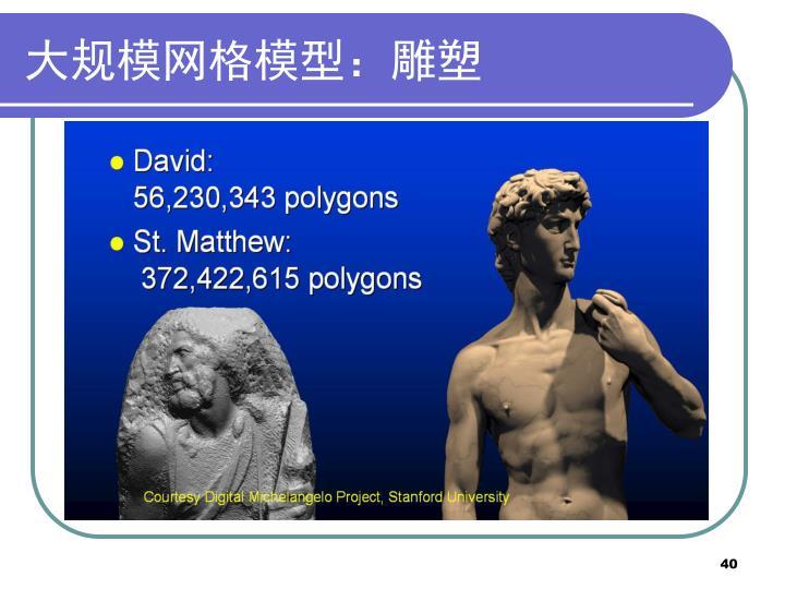 大规模网格模型:雕塑