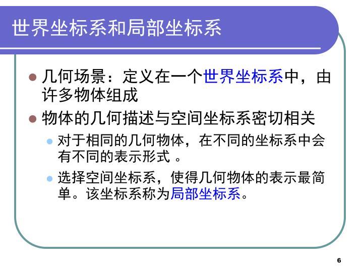 世界坐标系和局部坐标系