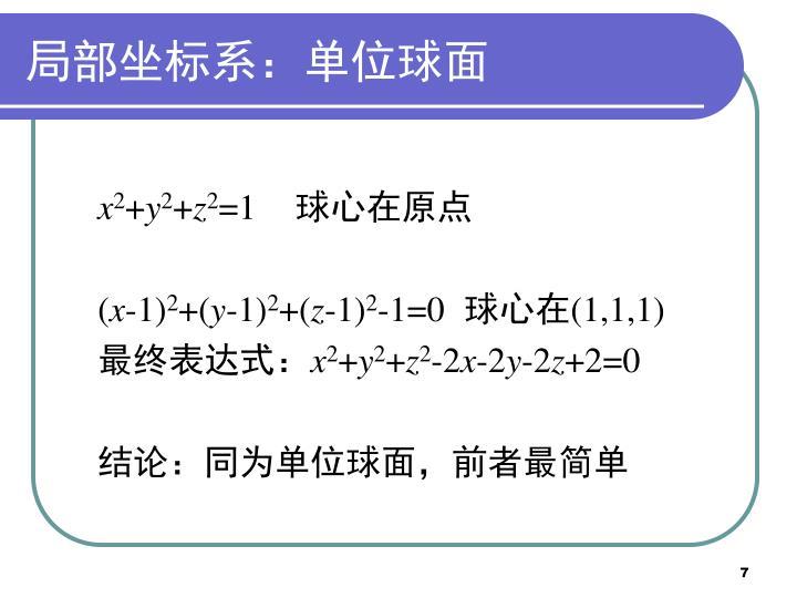 局部坐标系:单位球面