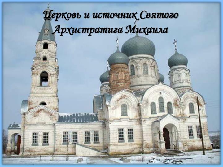 Церковь и источник Святого Архистратига Михаила
