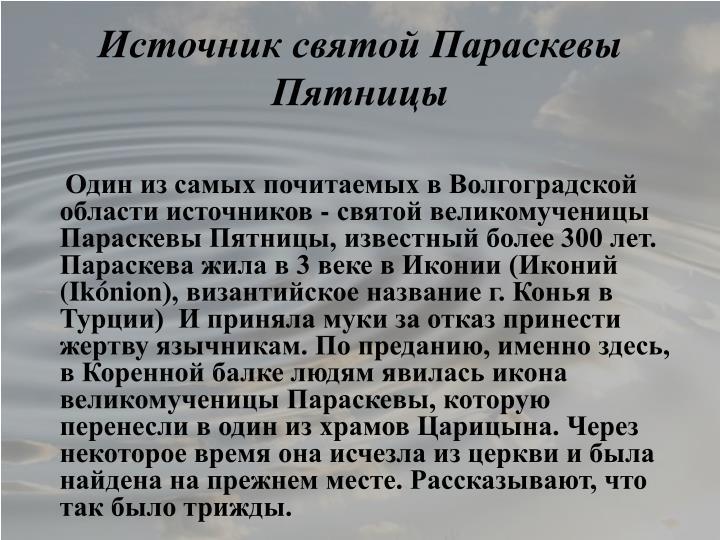 Источник святой Параскевы Пятницы
